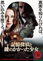 「記憶探偵と鍵のかかった少女」のポスター/チラシ/フライヤー