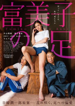 「富美子の足」のポスター/チラシ/フライヤー