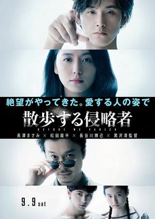 「散歩する侵略者」のポスター/チラシ/フライヤー