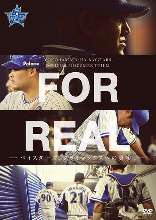 「FOR REAL ベイスターズ、クライマックスへの真実。」のポスター/チラシ/フライヤー