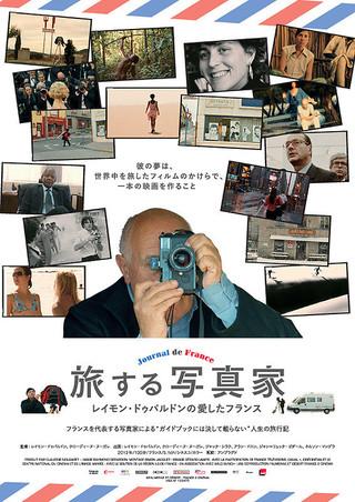 「旅する写真家 レイモン・ドゥパルドンの愛したフランス」のポスター/チラシ/フライヤー