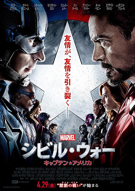 「シビル・ウォー キャプテン・アメリカ」のポスター/チラシ/フライヤー