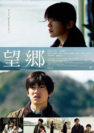 「望郷」のポスター/チラシ/フライヤー