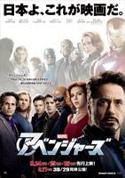 「アベンジャーズ」のポスター/チラシ/フライヤー