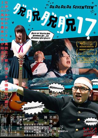 「脱脱脱脱17」のポスター/チラシ/フライヤー