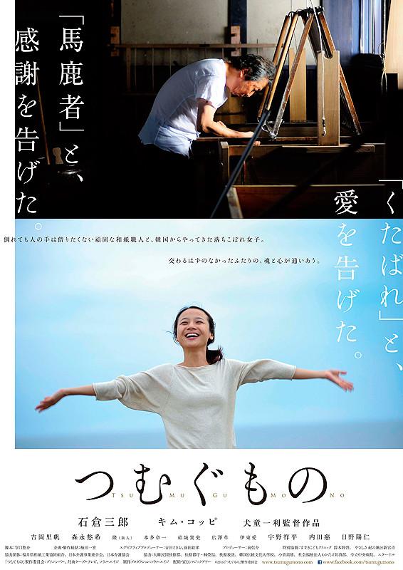 「つむぐもの」のポスター/チラシ/フライヤー