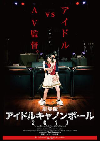 「劇場版 アイドルキャノンボール2017」のポスター/チラシ/フライヤー