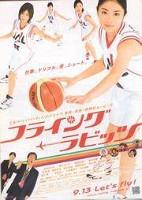 「フライング☆ラビッツ」のポスター/チラシ/フライヤー