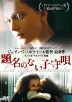 「題名のない子守唄」のポスター/チラシ/フライヤー