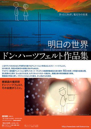 「明日の世界」のポスター/チラシ/フライヤー