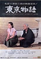 「東京物語」のポスター/チラシ/フライヤー