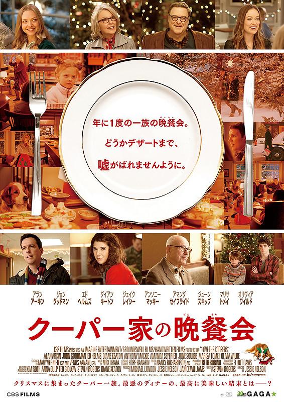 「クーパー家の晩餐会」のポスター/チラシ/フライヤー
