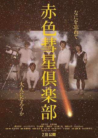 「赤色彗星倶楽部」のポスター/チラシ/フライヤー