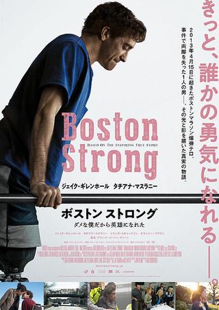 「ボストン ストロング ダメな僕だから英雄になれた」のポスター/チラシ/フライヤー