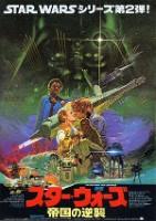 「スター・ウォーズ エピソード5/帝国の逆襲」のポスター/チラシ/フライヤー
