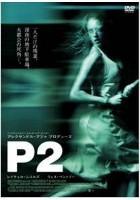 「P2」のポスター/チラシ/フライヤー