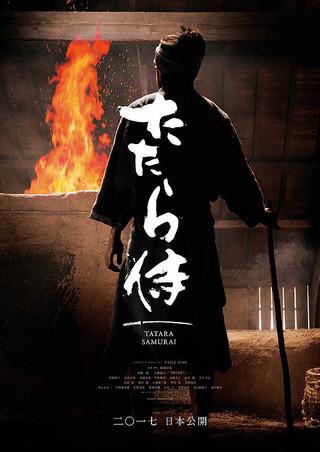 「たたら侍」のポスター/チラシ/フライヤー