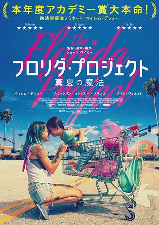 「フロリダ・プロジェクト 真夏の魔法」のポスター/チラシ/フライヤー