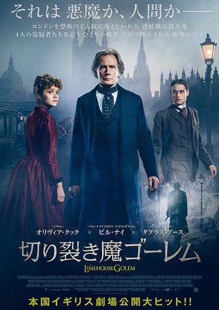 「切り裂き魔ゴーレム」のポスター/チラシ/フライヤー