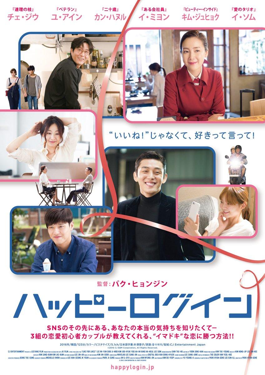 「ハッピーログイン」のポスター/チラシ/フライヤー