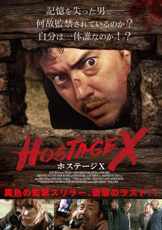 「ホステージX」のポスター/チラシ/フライヤー