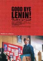 「グッバイ、レーニン!」のポスター/チラシ/フライヤー
