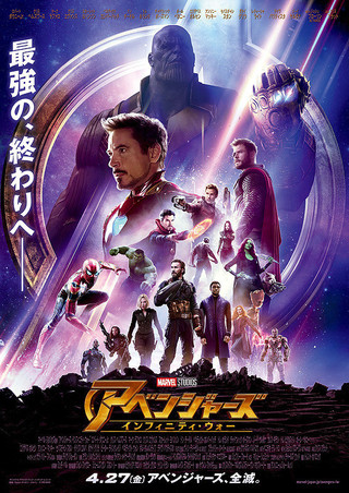 「アベンジャーズ インフィニティ・ウォー」のポスター/チラシ/フライヤー
