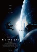 「ゼロ・グラビティ」のポスター/チラシ/フライヤー