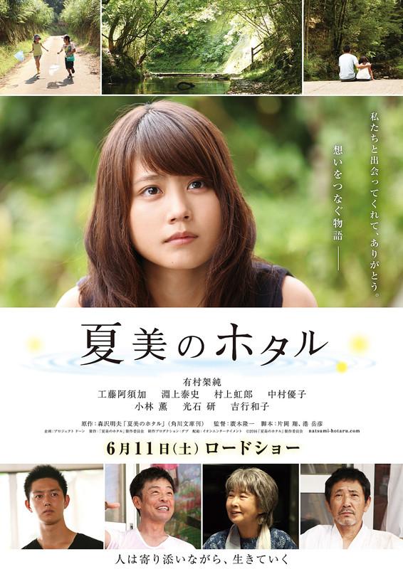 「夏美のホタル」のポスター/チラシ/フライヤー