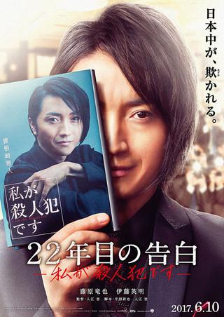 「22年目の告白 私が殺人犯です」のポスター/チラシ/フライヤー
