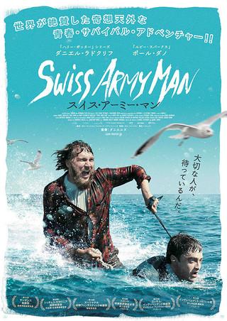 「スイス・アーミー・マン」のポスター/チラシ/フライヤー