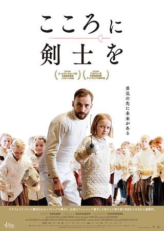 「こころに剣士を」のポスター/チラシ/フライヤー