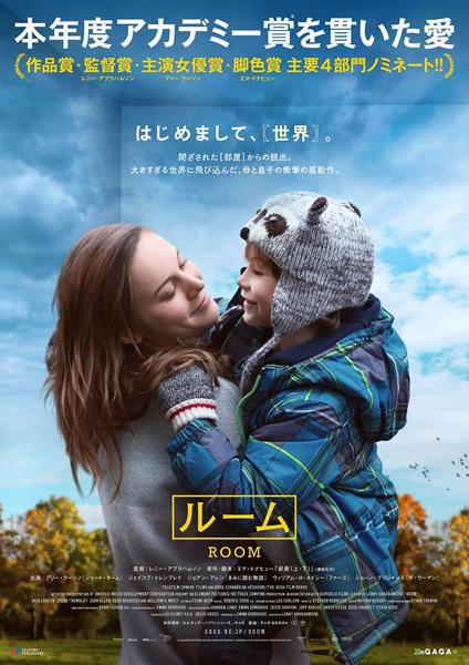 「ルーム」のポスター/チラシ/フライヤー
