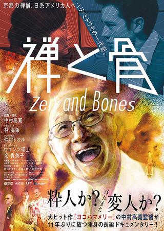「禅と骨」のポスター/チラシ/フライヤー
