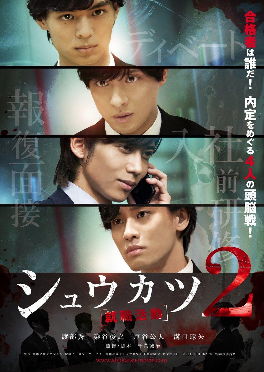 「シュウカツ2」のポスター/チラシ/フライヤー