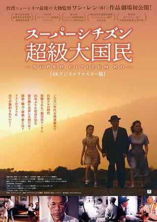 「スーパーシチズン 超級大国民」のポスター/チラシ/フライヤー