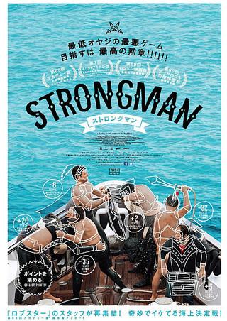 「ストロングマン」のポスター/チラシ/フライヤー