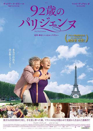 「92歳のパリジェンヌ」のポスター/チラシ/フライヤー