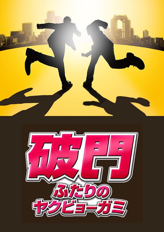 「破門 ふたりのヤクビョーガミ」のポスター/チラシ/フライヤー