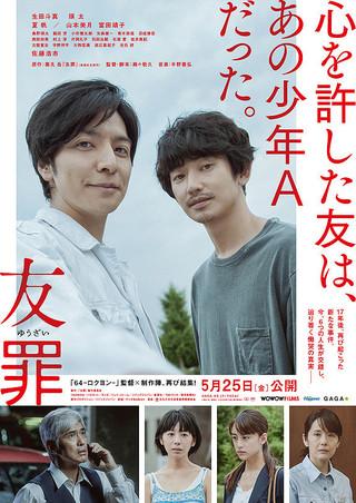「友罪」のポスター/チラシ/フライヤー