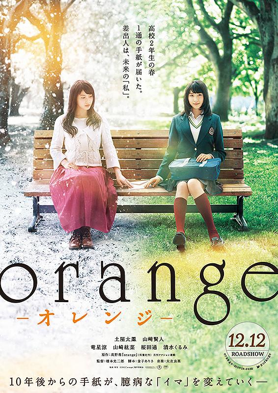 「orange オレンジ」のポスター/チラシ/フライヤー