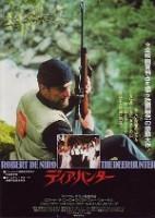 「ディア・ハンター」のポスター/チラシ/フライヤー