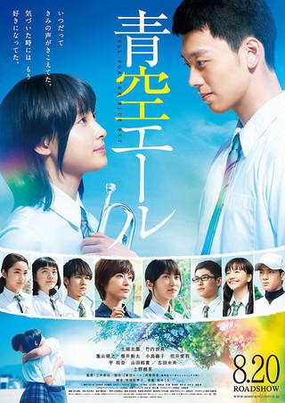 「青空エール」のポスター/チラシ/フライヤー
