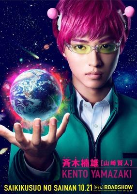 「斉木楠雄のΨ難」のポスター/チラシ/フライヤー