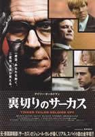 「裏切りのサーカス」のポスター/チラシ/フライヤー