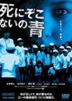 「死にぞこないの青」のポスター/チラシ/フライヤー