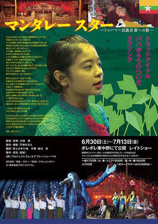 「MANDALAY STAR ミャンマー民族音楽への旅」のポスター/チラシ/フライヤー