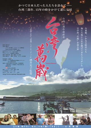 「台湾萬歳」のポスター/チラシ/フライヤー