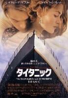 「タイタニック」のポスター/チラシ/フライヤー