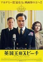 「英国王のスピーチ」のポスター/チラシ/フライヤー